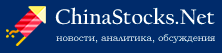 Акции Китая - chinastocks.net