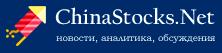 Акции Китая - chinastocks.net